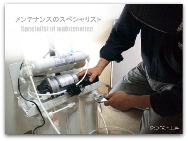 逆浸透膜浄水器アンダーシンク、取り付け