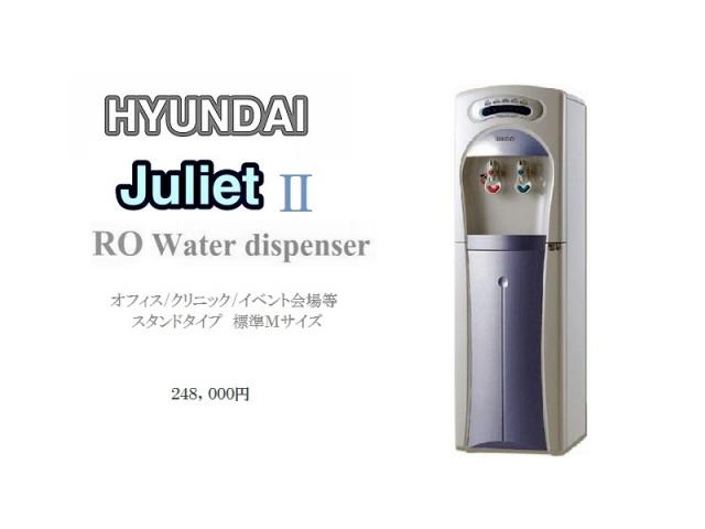 逆浸透膜 浄水器 RO