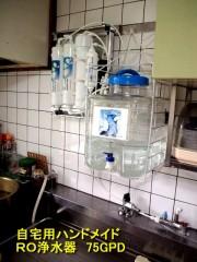 ハンドメイドRO浄水器
